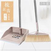 掃把組合  掃把簸箕套裝組合家用掃地掃頭髮刮水單個掃帚笤帚軟毛掃把T  4色