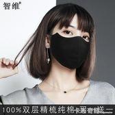 韓版時尚秋冬季女全棉加厚純棉口罩男黑色立體護眼角保暖防寒  卡布奇諾