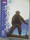 【書寶二手書T7/傳記_HNC】孤獨與追尋-許靖華的成長故事_許靖華
