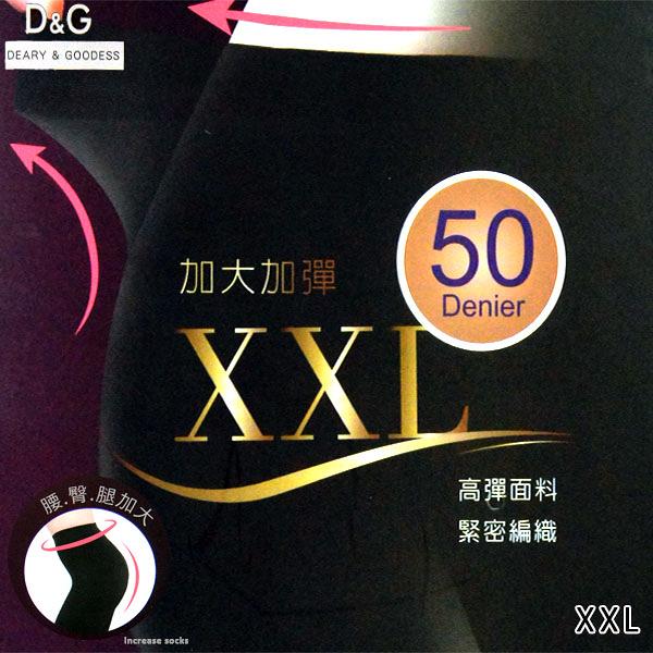 天鵝絨加大褲襪 50D 加大加彈   褲襪/絲襪 台灣製  D&G