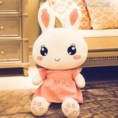 小白兔玩具布娃娃女孩公主兔子公仔毛絨可愛床上生日禮物玩偶抱枕YYJ 育心小賣館