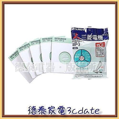 MITSUBISHI三菱吸塵器專用集塵袋【 MP3 / MP-3 】日本製.一包5片裝【德泰電器】
