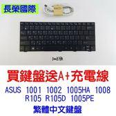 ASUS 全新 繁體中文 鍵盤 1005HA 1005 1005HAB 1005HAG 1005HE 1005HR 1008 1008HA 1008HAG R101 R101D R101X