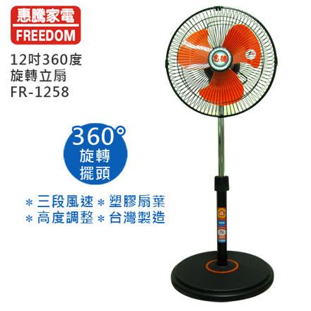 【惠騰】12吋360度旋轉立扇 / 個人專用(FR-1258)《刷卡分期+免運》