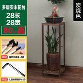 花架實木 客廳陽台吊蘭綠蘿花盆架落地單個木質花架子多層室內