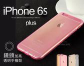 快速出貨 iPhone 6 Plus / 6S Plus 鏡頭加高 手機殼 保護殼 透明殼 超薄TPU軟殼