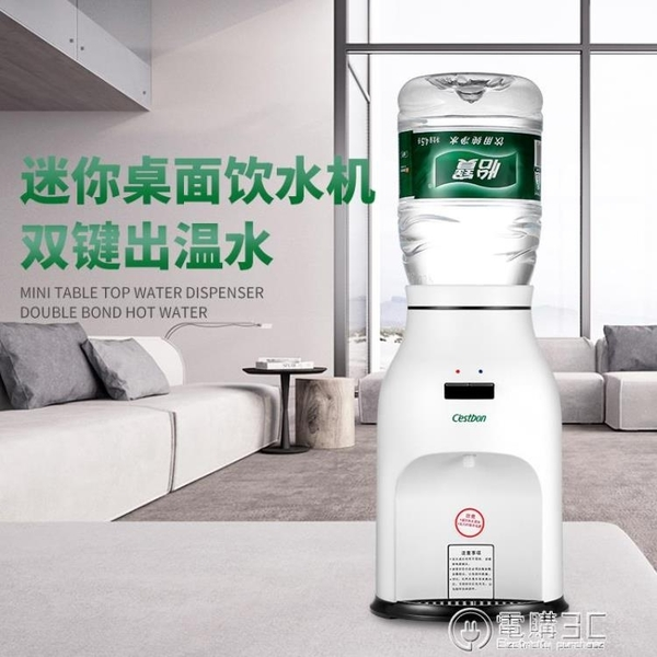 迷你飲水機高端 4.5L-5L瓶裝水臺式小型燒開家用桌面飲水  聖誕節免運