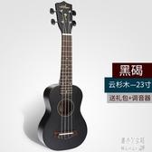 尤里克克 初學者小吉他23寸尤克里里ukulele學生成人女男兒童 JY10553【潘小丫女鞋】