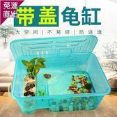 魚缸 烏龜缸帶曬臺水陸缸塑料中大型巴西龜缸養龜缸烏龜活體專用缸魚缸『快速出貨YTL』