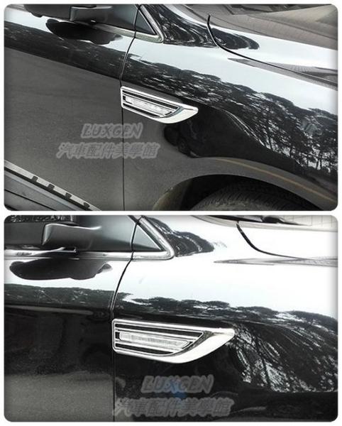 LUXGEN納智捷U7 TURBO【轉向側燈框】14-20年專用 車側方向燈罩 葉子板飾條 ECO車型改裝