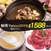 【品鮮羊】輸碼Yahoo2019現折$100↗↗超值雙饗羊肉爐組合(小羔羊藥膳羊肉爐+羊骨高湯+羊肉薄片)