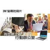 3M 12.1吋w(16:10) 黑色螢幕防窺片( PF12.1W )【164mm x 261mm】(新安裝附件包)