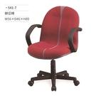 高級辦公椅(有扶手)541-7 W56×D46×H89