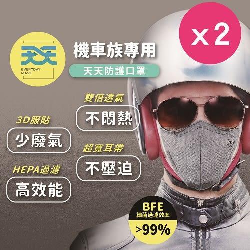 機車族立體活性碳口罩