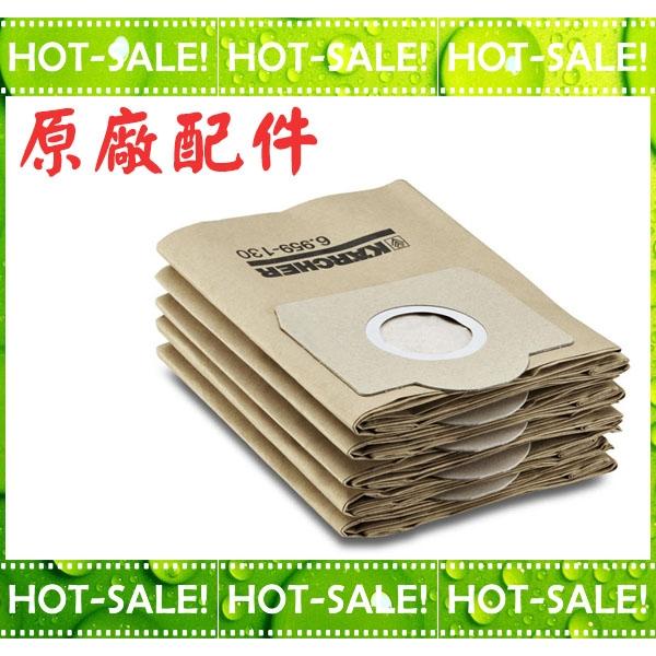 《原廠配件》Karcher 德國凱馳 WD 3.300 / WD3300 專用 集塵袋(五入)