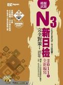 (二手書)新日檢N3完全對策:5回模擬試題