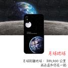 [XS 軟殼] 蘋果 iPhone X XS iX 手機殼 保護套 外殼 地球月球