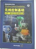 【書寶二手書T4/科學_EHY】無線控制基礎:過程工業的連續和離散控制_(美)特倫斯·布萊文思