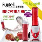 綠寶石電器商城-【Fujitek 富士電通】隨行杯果汁機(雙杯組)FT-JE005