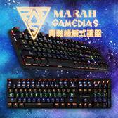 RGB 機械鍵盤 MARAH 倉頡+注音 青軸 機械式鍵盤 發光鍵盤 青軸鍵盤 LED發光 注音鍵盤