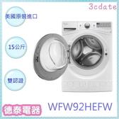 惠而浦15公斤WFW92HEFW滾筒洗衣機【德泰電器】