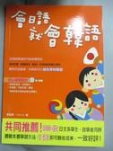 【書寶二手書T5/語言學習_IGX】會日語就會韓語_鄭宜熏-Yos