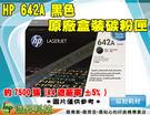 HP CB400A / 642A 黑色 原廠盒裝碳粉匣