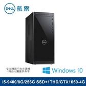 DELL Inspiron 3671 9代i5雙碟獨顯電競機(i5-9400/8G/256G SSD+1THD/GTX1650-4G) 內建無線網卡+藍牙