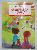 【書寶二手書T1/兒童文學_BQT】唱著歌走到的地方:樂讀趣小火車5_常星兒