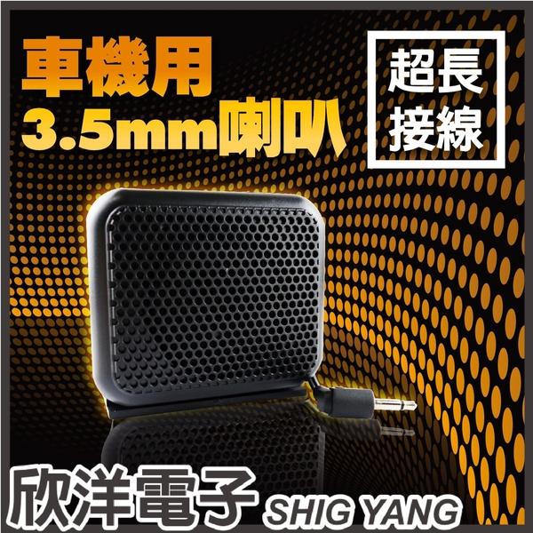 無線電車機用 3.5頭喇叭音響 (不可調音量)