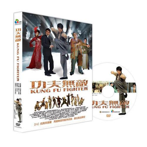 功夫無敵 DVD  (購潮8)