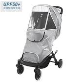 抗UV推車遮陽罩 加大嬰兒推車遮陽罩 防曬遮陽棚 加密防蚊罩 DX0694 好娃娃