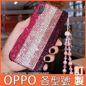 OPPO Reno6 pro Reno5 Find X3 A74 5G A73 A53 A91 A72 粉條滿鑽 手機殼 水鑽殼 訂製