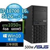 【南紡購物中心】ASUS 華碩 W480 商用工作站 i7-10700/16G/512G+1TB/GTX1050Ti/Win10專業版