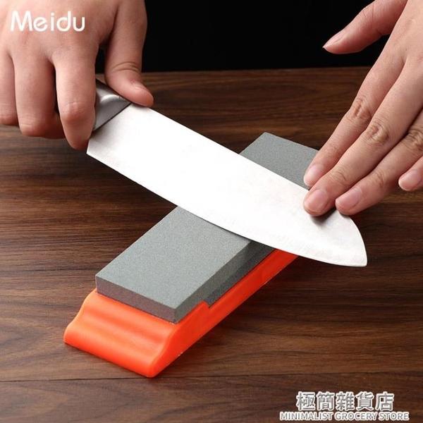 磨刀石家用菜刀廚房開刃專用雙面粗細固定架座防滑磨剪刀磨刀神器 極簡雜貨