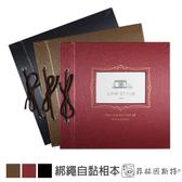 Sunny 三瑩【 DIY綁繩自黏相本 10頁 】 含白色自黏6張+牛皮4張 可另購內頁 菲林因斯特