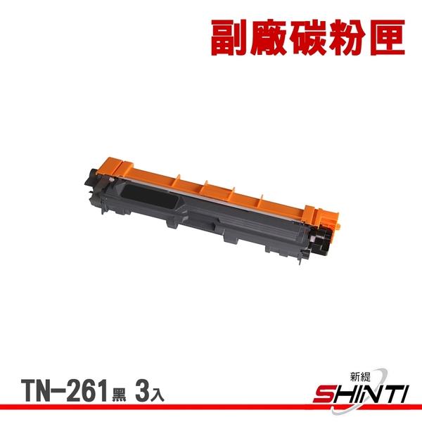 【3入】SHINTI Brother TN-261 黑 副廠環保碳粉匣 9330CDW/3170CDW