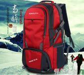 登山包 後背包男大容量80升戶外登山包旅行包女輕便防水運動多功徒步背包 怦然心動