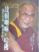 【書寶二手書T1/宗教_IDA】達賴喇嘛在哈佛-論四聖諦、輪迴和敵人_鄭振煌, 達賴喇嘛