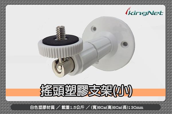 監視器周邊 KINGNET 監視器支架 旋轉台支架 攝影機支架 適多款監視器鏡頭 鏡頭 監視器材