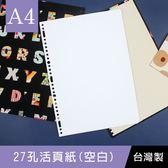 珠友官方獨賣 SC-71002 A4/13K 27孔活頁紙(空白)/筆記內頁/20張 (適用2.3.4.30孔夾)