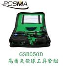 POSMA 高爾夫撿球工具套組 GSB050D