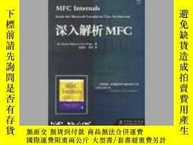 二手書博民逛書店罕見深入解析MFC5803 (美)George Shepherd