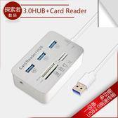 高速USB3.0分線器一拖三筆電擴展多接口HUB轉換器  BQ762『夢幻家居』