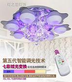 led客廳吸頂燈現代簡約變色水晶吊燈溫馨浪漫餐廳主臥室房間燈具 英雄聯盟igo