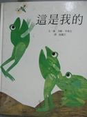 【書寶二手書T6/少年童書_YGN】這是我的_李歐‧李奧尼/文,圖 , 孫麗芸