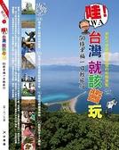 (二手書)哇!!台灣就該醬玩:50條幸福一日輕旅行