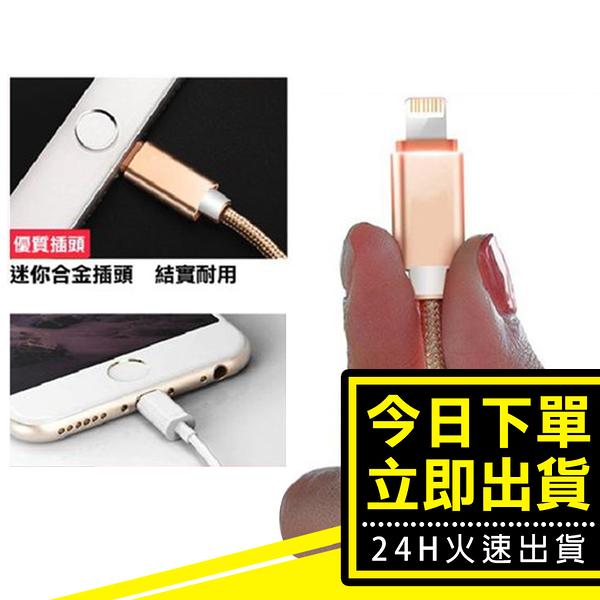 [24H 台灣現貨] 5m 米 ios 玫瑰金 數據線 安卓 玫瑰金 傳輸線 蘋果 iPhone 7/8 6s i6s plus 數據線