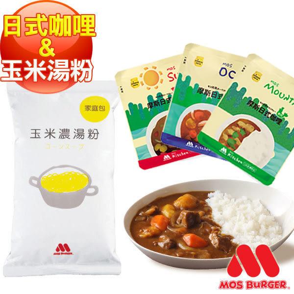 摩斯漢堡 日式咖哩調理包x3包 + 玉米濃湯(家庭號500g)x1包