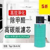 【尋寶趣】除甲醛增強版 適用小米空氣淨化器濾芯 活性碳升級 除PM2.5 殺菌 HEPA濾網 Top-136-A-Fd